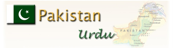 pakistan_urdu